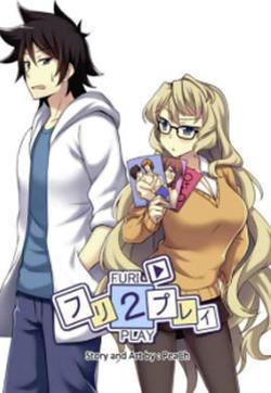 Furi2play!的封面