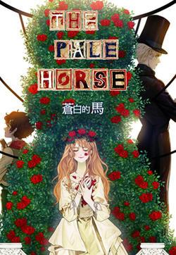 苍白的马的封面图