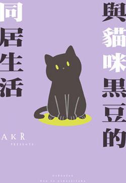 与猫咪黑豆的同居生活的封面图