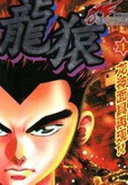 龙猿的封面图