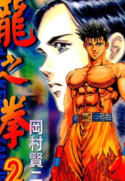 龙之拳的封面图