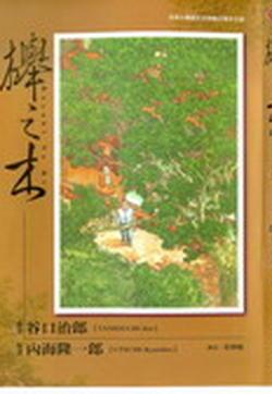 榉之木的封面图