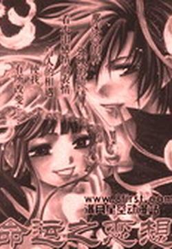 命运之恋想的封面图