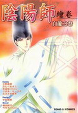 阴阳师绘卷-白龙之卷的封面图