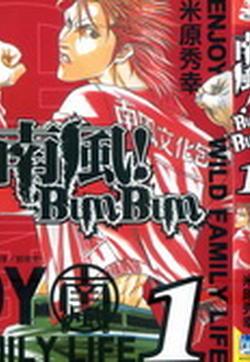 南风!BunBun的封面图