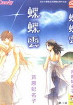 蝶蝶云的封面图