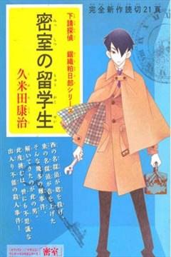 下请侦探 锯织粕日郎系列的封面图