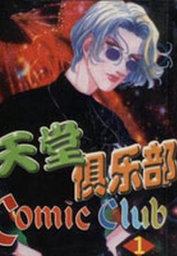 天堂俱乐部的封面图