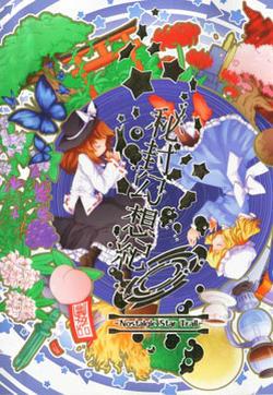 秘封幻想纪~Nostalgic Star Trail的封面图