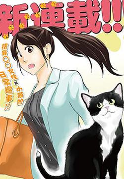 爱猫相伴的玩家小姐的封面图