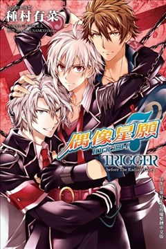 IDOLiSH7-偶像星愿- TRIGGER -before The Radiant Glory的封面图