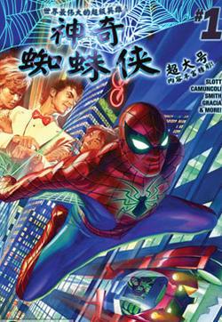 神奇蜘蛛侠V4的封面图