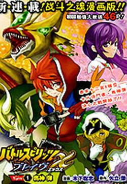 战斗之魂Brave X的封面图
