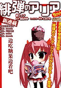 绯弹的亚里亚酱的封面图