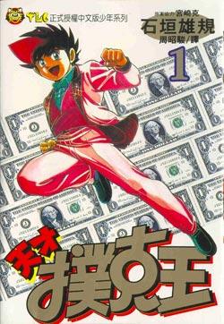 天才扑克王的封面图