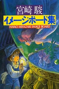 宫崎骏印象绘本的封面图