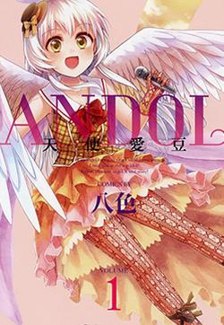 天使爱豆的封面图