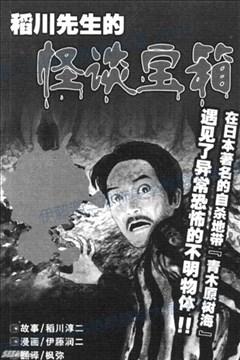 稻川先生的怪谈宝箱的封面图