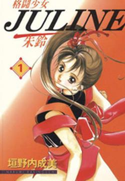 格斗少女朱玲的封面图