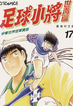足球小将世青篇的封面图