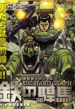 机动战士高达 U.C.HARD GRAPH 铁之悍马的封面图
