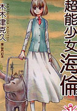 超能少女海伦的封面图