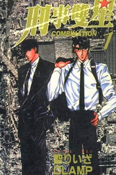 刑事双星的封面图