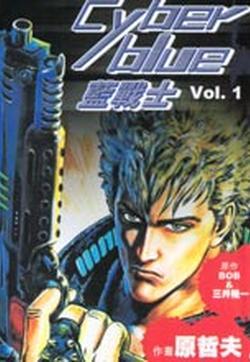 蓝战士的封面图