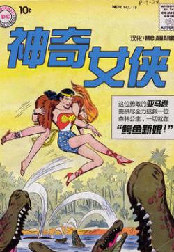 神奇女侠V1的封面图