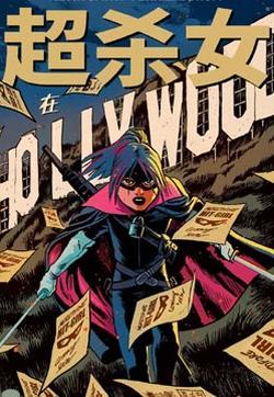 超杀女第二季的封面图