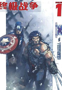 终极战争的封面图