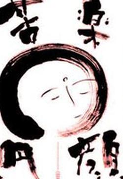 3.11纪念短篇的封面图