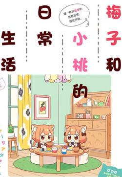 梅子和小桃的日常生活的封面图