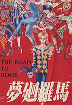 梦回罗马的封面图