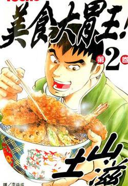 美食大胃王!的封面图