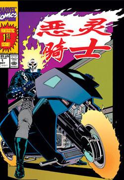 恶灵骑士v2的封面图