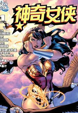 神奇女侠v3的封面图