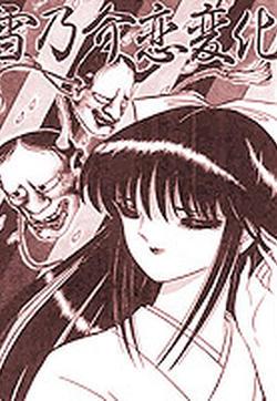 雪乃介恋变化的封面图