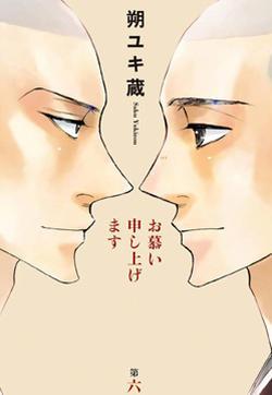 恋慕佛心的封面