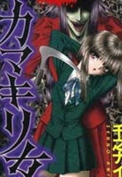 螳螂女的封面图