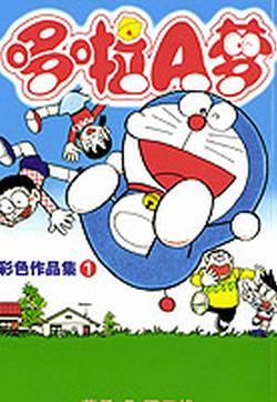 哆啦A梦彩色作品集的封面图