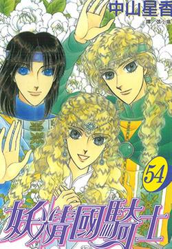 妖精国骑士的封面图