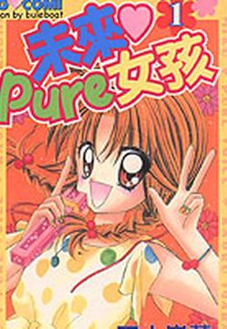 未来Pure女孩的封面图