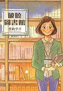 破晓图书馆的封面图