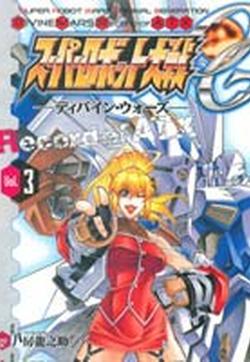 超级机器人大战OG-圣战- Record of ATX的封面图