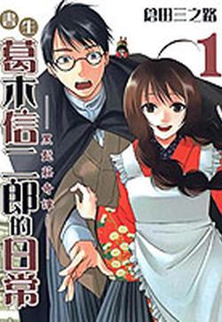 书生葛木信二郎的日常 -黑须庄奇谭-的封面图