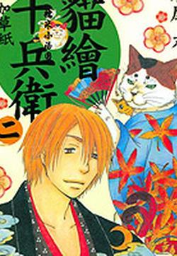 猫绘十兵卫 ~御伽草纸~的封面图