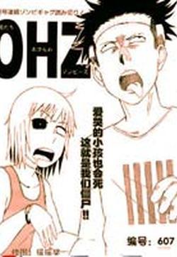 OHZ的封面