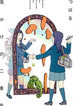 迷之天才与分身少女的封面图