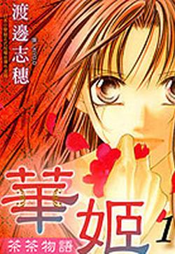 华姬-茶茶物语的封面图